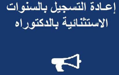 إعـادة التسجيل بالسنوات الاستثنائية بالدكتوراه برسم الموسم الجامعي 2015-2016