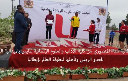 فوز الطالبة سناء المنصوري من كلية الآداب والعلوم الإنسانية سايس بالميدالية الذهبية للبطولة الجامعية  للعدو الريفي وتأهلها لبطولة العالم بإيطاليا.
