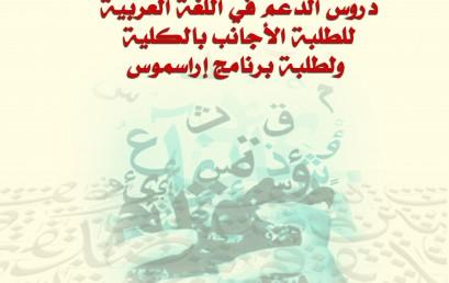 دروس الدعم في اللغة العربية للطلبة الأجانب بالكلية