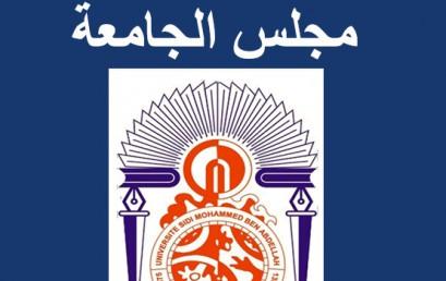 قرارات صادرة عن مجلس الجامعة