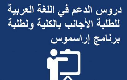 دروس الدعم في اللغة العربية للطلبة الأجانب بالكلية ولطلبة برنامج إراسموس
