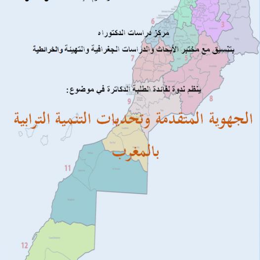 التغطية الإعلامية لندوة مركز دراسات الدكتوراه : اللغات و الآداب و التواصل حول الجهوية المتقدمة و تحديات التنمية الترابية بالمغرب