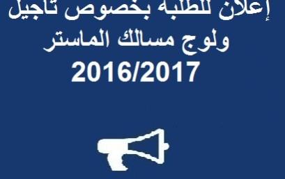 إعلان للطلبة بخصوص تأجيل ولوج مسالك الماستر 2016/2017