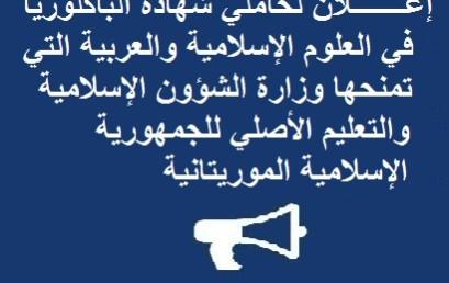 إعـــــــلان لحاملي شهادة الباكلوريا في العلوم الإسلامية والعربية التي تمنحها وزارة الشؤون الإسلامية والتعليم الأصلي للجمهورية الإسلامية الموريتانية