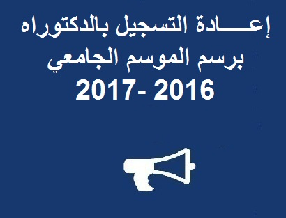 إعـــــادة التسجيل بالدكتوراه برسم الموسم الجامعي  2016 -2017