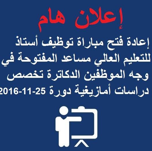 إعادة فتح مباراة توظيف أستاذ للتعليم العالي مساعد المفتوحة في وجه الموظفين الدكاترة تخصص دراسات أمازيغية دورة 25-11-2016