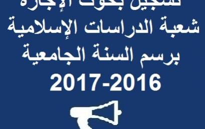 تسجيل بحوث الإجازة شعبة الدراسات الإسلامية برسم السنة الجامعية 2016-2017