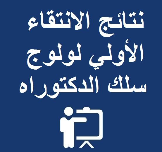 نتائج الانتقاء الأولي لولوج سلك الدكتوراه : اللغات والتراث والتهيئة المجالية برسم الموسم الجامعي 2016-2017