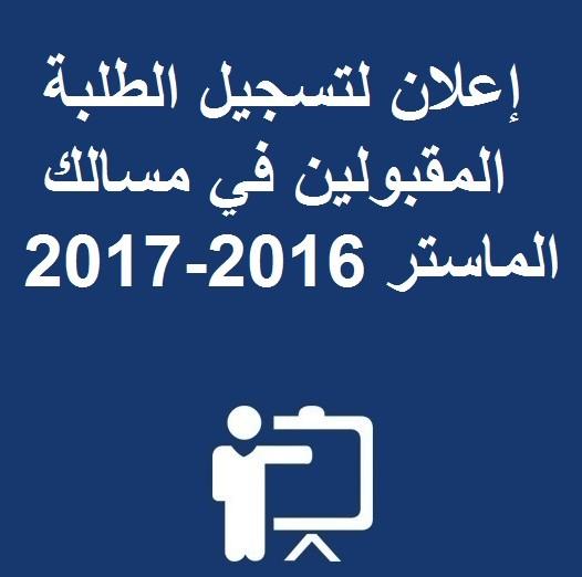 إعلان لتسجيل الطلبة المقبولين في مسالك الماستر 2016-2017