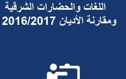 إعلان لولوج مسلك الماستر: اللغات والحضارات الشرقية ومقارنة الأديان 2016/2017