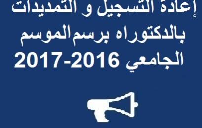 إعـــــادة التسجيل بالدكتوراه و التمديدات برسم الموسم الجامعي2016 -2017