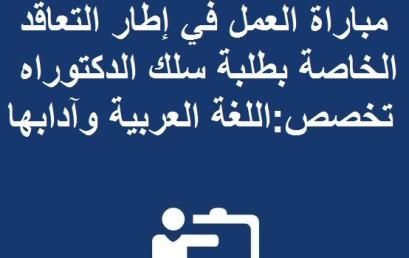 لائحة الانتقاء الأولي لاجتياز مباراة العمل في إطار التعاقد الخاصة بطلبة سلك الدكتوراه تخصص:اللغة العربية وآدابها