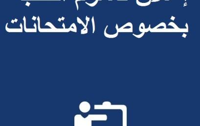 إعلان لعموم الطلبة بخصوص الامتحانات