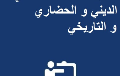 استعمال الزمن للفترة من 30 يناير الى 04 فبراير 2017 الخاص بتكوين التواصل السياحي: الديني و الحضاري و التاريخي