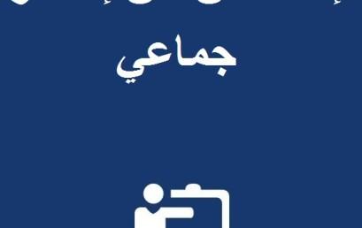 (إعـــــلان عن إصدار جماعي (تمديد
