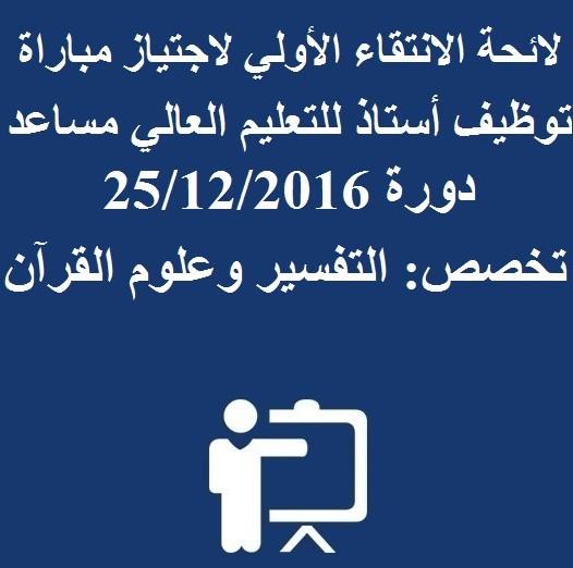 لائحة الانتقاء الأولي لاجتياز مباراة توظيف أستاذ للتعليم العالي مساعد دورة 25/12/2016 تخصص : التفسير و علوم القرآن