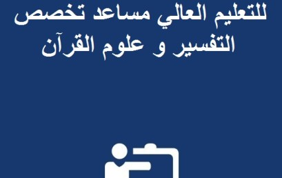 نتيجة مباراة توظيف أستاذ للتعليم العالي مساعد تخصص التفسير و علوم القرآن