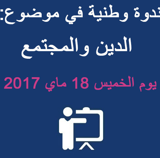 ندوة وطنية في موضوع: الدين والمجتمع، يوم الخميس 18 ماي 2017