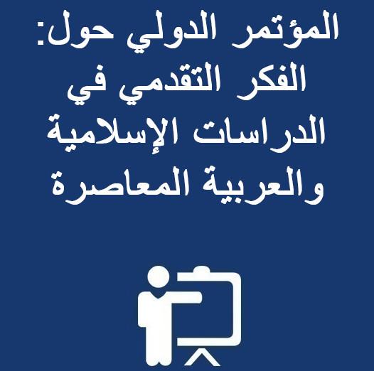المؤتمر الدولي حول: الفكر التقدمي في الدراسات الإسلامية والعربية المعاصرة