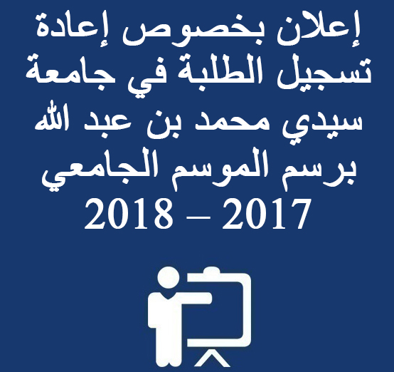 تذكير بخصوص إعادة تسجيل الطلبة في جامعة سيدي محمد بن عبد الله برسم الموسم الجامعي 2017 – 2018