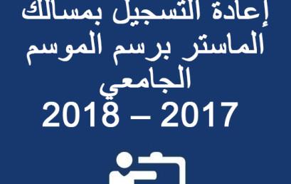 إعلان عن إعادة التسجيل بمسالك الماستر برسم الموسم الجامعي 2018-2017