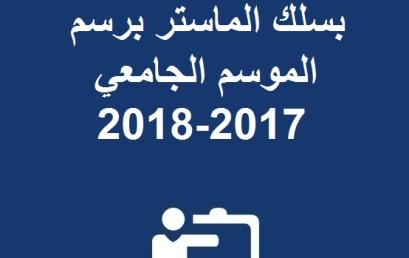إعلان بخصوص التسجيل بسلك الماستر برسم الموسم الجامعي 2017-2018