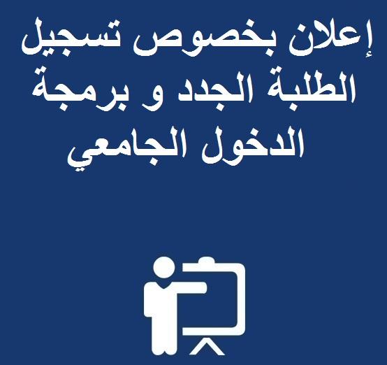 إعلان بخصوص تسجيل الطلبة الجدد و برمجة الدخول الجامعي في المؤسسات ذات الاستقطاب المفتوح