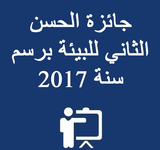جائزة الحسن الثاني للبيئة برسم سنة 2017