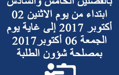 تحديد المسار للطلبة المسجلين بالفصلين الخامس والسادس ابتداء من يوم الاثنين 02 أكتوبر 2017 إلى غاية يوم الجمعة 06 أكتوبر2017 بمصلحة شؤون الطلبة