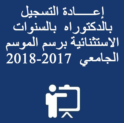 إعـــــادة التسجيل بالدكتوراه  بالسنوات الاستثنائية برسم الموسم الجامعي  2017-2018