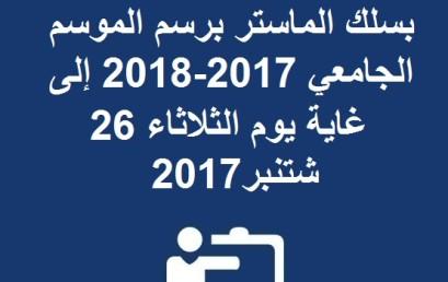 تمديد فترة الترشيح للتسجيل بسلك الماستر برسم الموسم الجامعي 2017-2018 إلى غاية يوم الثلاثاء 26 شتنبر2017