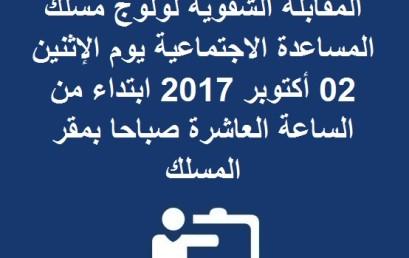 لائحة الطلبة المقبولين لاجتياز المقابلة الشفوية لولوج مسلك المساعدة الاجتماعية يوم الإثنين 02 أكتوبر 2017 ابتداء من الساعة العاشرة صباحا بمقر المسلك
