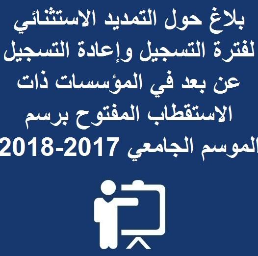 بلاغ حول التمديد الاستثنائي لفترة التسجيل و إعادة التسجيل عن بعد في المؤسسات ذات الاستقطاب المفتوح برسم الموسم الجامعي 2017-2018