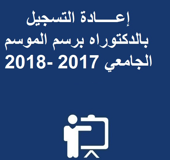 إعـــــادة التسجيل بالدكتوراه برسم الموسم الجامعي  2017 -2018