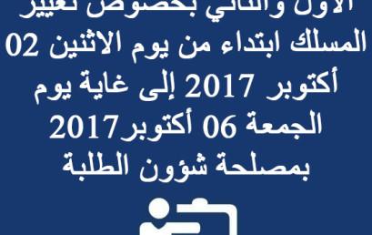 إعلان للطلبة المسجلين بالفصلين الأول والثاني بخصوص تغيير المسلك ابتداء من يوم الاثنين 02 أكتوبر 2017 إلى غاية يوم الجمعة 06 أكتوبر2017 بمصلحة شؤون الطلبة