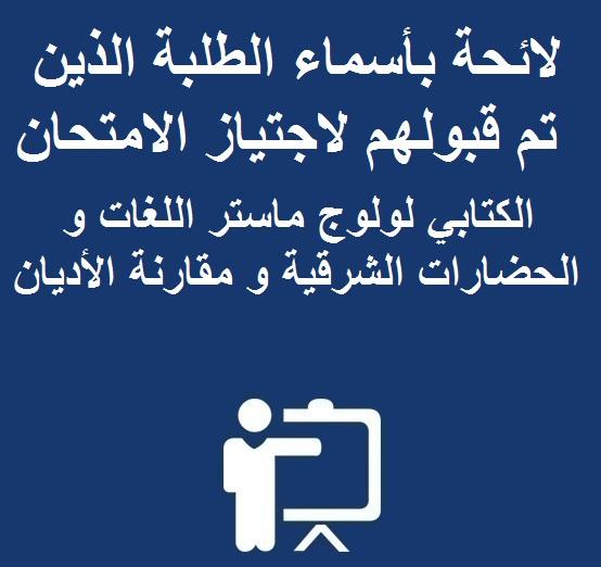 لائحة بأسماء الطلبة الذين تم قبولهم لاجتياز الامتحان الكتابي لولوج ماستر اللغات و الحضارات الشرقية و مقارنة الأديان
