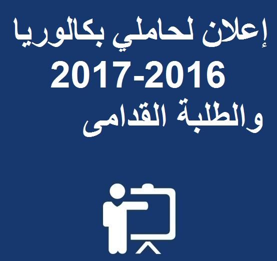 إعلان لحاملي بكالوريا 2016-2017 والطلبة القدامى