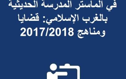 لائحة الطلبة المقبولين نهائيا في الماستر المدرسة الحديثية بالغرب الإسلامي: قضايا ومناهج 2017/2018