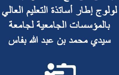 إعلان عن فتح باب الترشيحات لولوج إطار أساتذة التعليم العالي بالمؤسسات الجامعية لجامعة سيدي محمد بن عبدالله