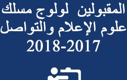 لائحة بأسماء الطلبة المقبولين  لولوج مسلك علوم الإعلام والتواصل 2017-2018