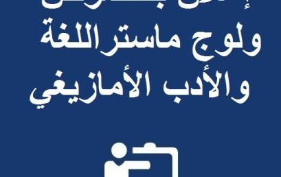 إعلان بخصوص ولوج ماستراللغة والأدب الأمازيغي
