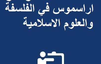 إعلان عن برنامج منح اراسموس في الفلسفة والعلوم الاسلامية