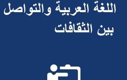 إعلان لولوج  ماستر اللغة العربية والتواصل بين الثقافات