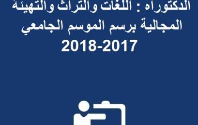 النتائج النهائية  لتسجيل بمركز الدكتوراه : اللغات والتراث والتهيئة المجالية برسم الموسم الجامعي 2017-2018