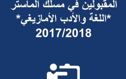 إعلان لتسجيل الطلبة المقبولين في مسلك الماستر اللغة والأدب الأمازيغي 2017/2018