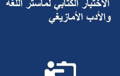 لائحة الطلبة المدعوين لاجتياز الاختبار الكتابي لماستر اللغة والأدب الأمازيغي