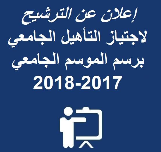 إعلان عن الترشيح لاجتياز التأهيل الجامعي برسم الموسم الجامعي 2017-2018