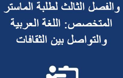 استعمال الزمن الخاص بالماستر المتخصص اللغة العربية و التواصل بين الثقافات