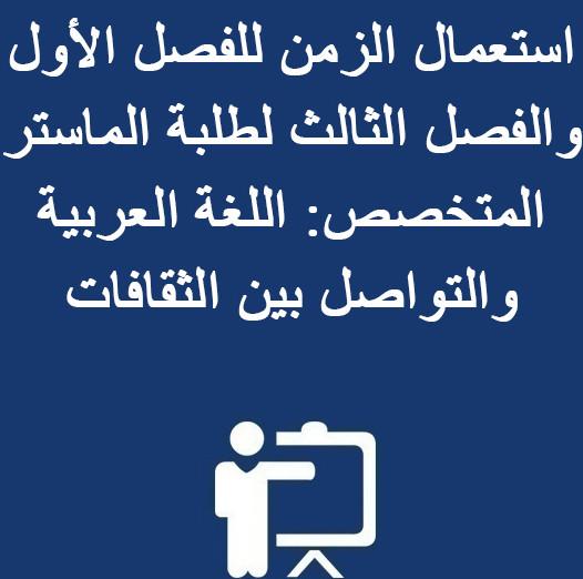 استعمال الزمن للفصل الأول والفصل الثالث لطلبة الماستر المتخصص: اللغة العربية والتواصل بين الثقافات
