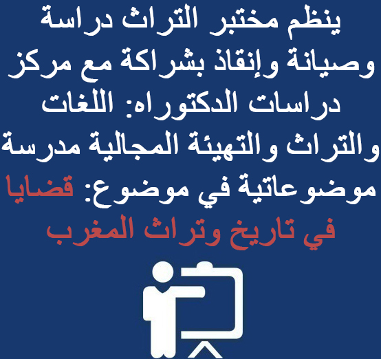 ينظم مختبر التراث دراسة وصيانة وإنقاذ بشراكة مع مركز دراسات الدكتوراه: اللغات والتراث والتهيئة المجالية مدرسة موضوعاتية في موضوع: قضايا في تاريخ وتراث المغرب